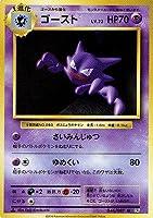 ポケモン 【シングルカード】ゴースト CP6 拡張パック 20th Anniversary アンコモン