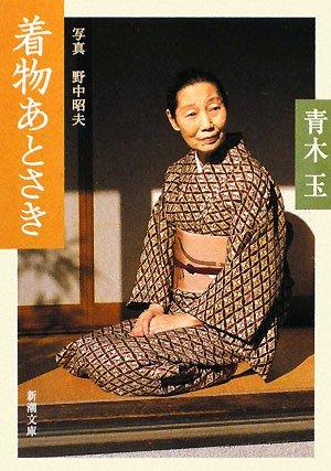 着物あとさき (新潮文庫)