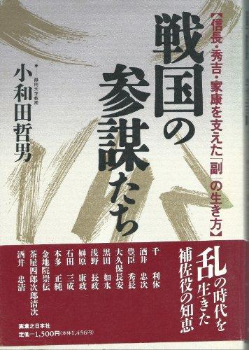 戦国の参謀たち―信長・秀吉・家康を支えた「副」の生き方