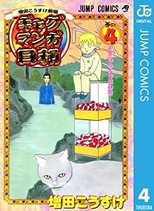 増田こうすけ劇場 ギャグマンガ日和 4巻 表紙画像