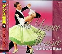 ダンス音楽 9 ジャイヴ/ジルバ
