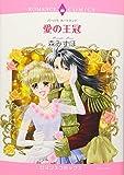 愛の王冠 (エメラルドコミックス ロマンスコミックス)