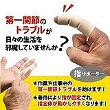 D&M ヘバサポ! 全体をくまなくサポートする指サポーター(1ヶ入)日本製 #103HD ベージュ