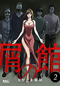 屑の館 : 2 (アクションコミックス)
