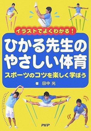ひかる先生のやさしい体育 スポーツのコツを楽しく学ぼう