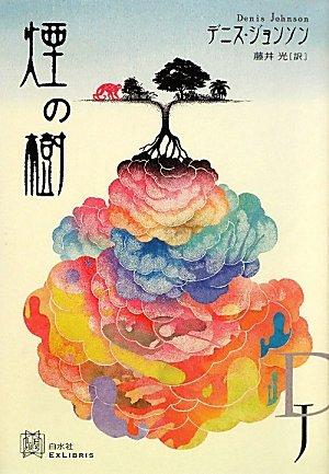 煙の樹 (エクス・リブリス)