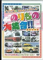 のりもの大集合「フレッシュひたちとどうろパトロールカー」 [DVD]