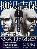 柳沢吉保――教科書が教えない元禄政治の実像