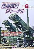 防衛技術ジャーナル№483(2021 6) (最新技術から歴史まで、特別連載企画「米国の安全保障衛星の動向」)