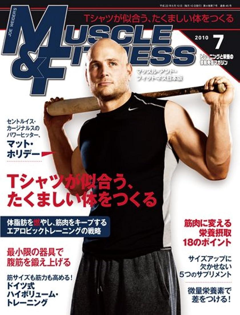 酸化物宴会肩をすくめる『マッスル?アンド?フィットネス日本版』2010年7月号