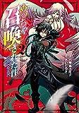 めっちゃ召喚された件 THE COMIC 2巻 (マッグガーデンコミックスBeat'sシリーズ)