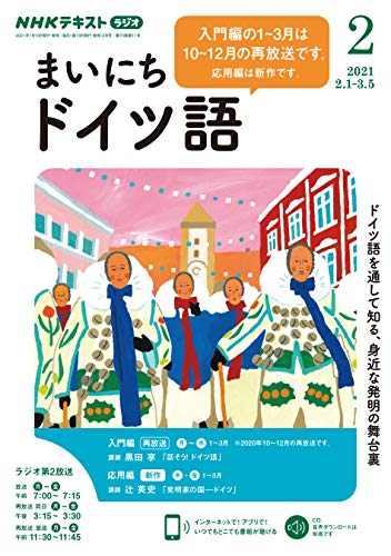 NHKラジオ まいにちドイツ語 2021年 2月号 [雑誌] (NHKテキスト)