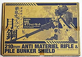 ガンダムエース付録 MSオプションセット 210mmアンチマテリアルライフル(210mm対物ライフル) & パイルバンカー
