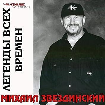 Legends of All Times - Mikhail Zvezdinskiy