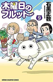 [石黒正数]の木曜日のフルット(9) (少年チャンピオン・コミックス)