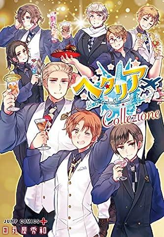 ヘタリア☆Collezione (ジャンプコミックス)