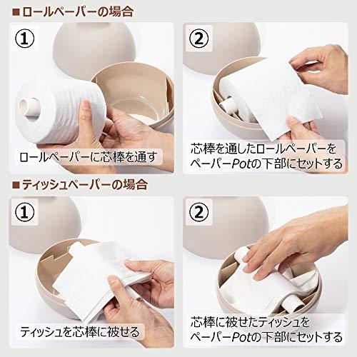サンメニーティッシュケース・ホルダーPaperPotペーパーポットベージュ18.8x18.6x18.2cmティッシュ&トイレットペーパー対応お手入れも簡単日本製