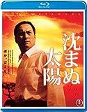 沈まぬ太陽[TBR-20154D][Blu-ray/ブルーレイ]