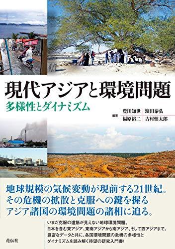 現代アジアと環境問題:多様性とダイナミズム