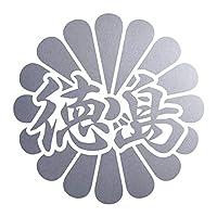 菊花紋章 徳島 カッティングステッカー 幅12cm x 高さ12cm シルバー