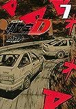 新装版 頭文字D(7) (KCデラックス)