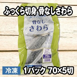 ふっくら切身骨なしさわら 1切/70g 5切 【冷凍】/(2パック)