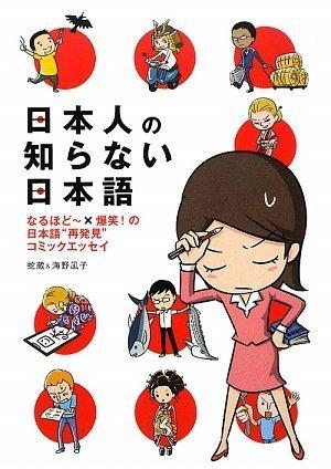 日本人の知らない日本語の詳細を見る