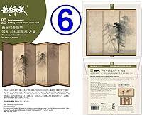 手作り屏風カード・封筒【国宝 松林図屏風:左隻】 長谷川等伯筆