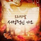 Original Lyrical Korean song(오리지날 서정적인 가요)