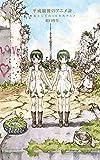 平成最後のアニメ論: 教養としての10年代アニメ (ポプラ新書)