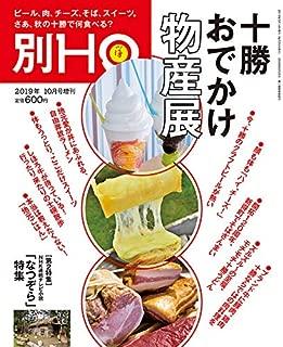 別HO(HO10月号増刊)十勝おでかけ物産展