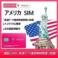 2枚セットアメリカ SIMカード(7日間 高速データ通信無制限使い放題) T-mobile 高速データ通信使い放題 (通話とSMS、データ通信高速) T-Mobile 回線利用 USA ハワイ
