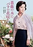 薔薇の木にバラの花咲く[DVD]