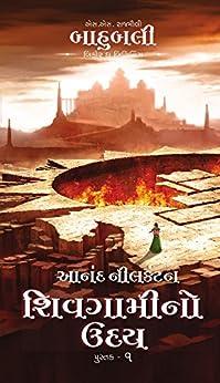 Shivagami no Uday - The Rise of Sivagami (Gujarati) (Gujarati Edition) by [Anand Neelakantan]