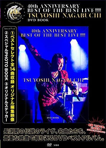40th ANNIVERSARY BEST OF THE BEST LIVE!!!!! TSUYOSHI NAGABUCHI DVD BOOK (宝島社DVD BOOKシリーズ) - 長渕 剛