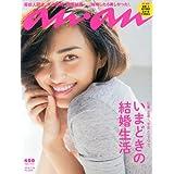 an・an (アン・アン) 2014年 2/26号 [雑誌]