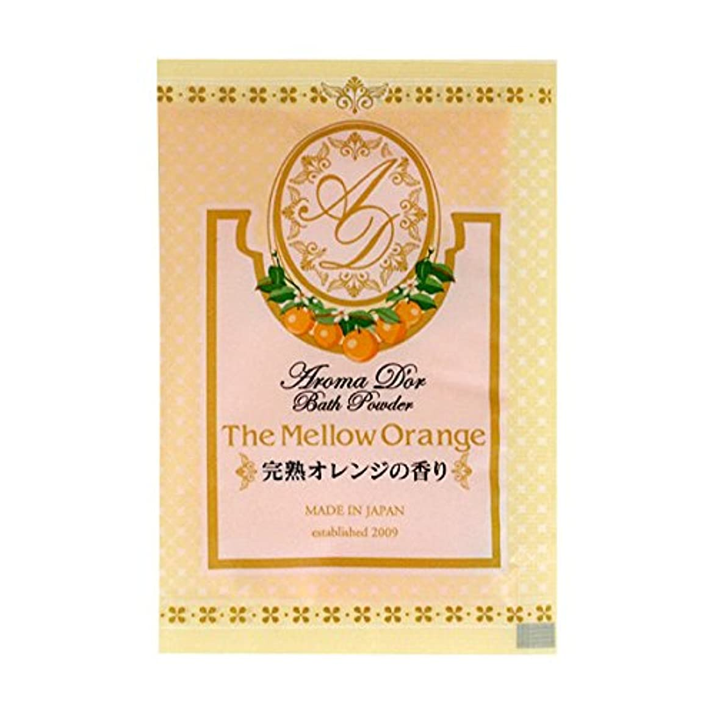 わかる生産性八百屋入浴剤 アロマドールバスパウダー 「完熟オレンジの香り」30個