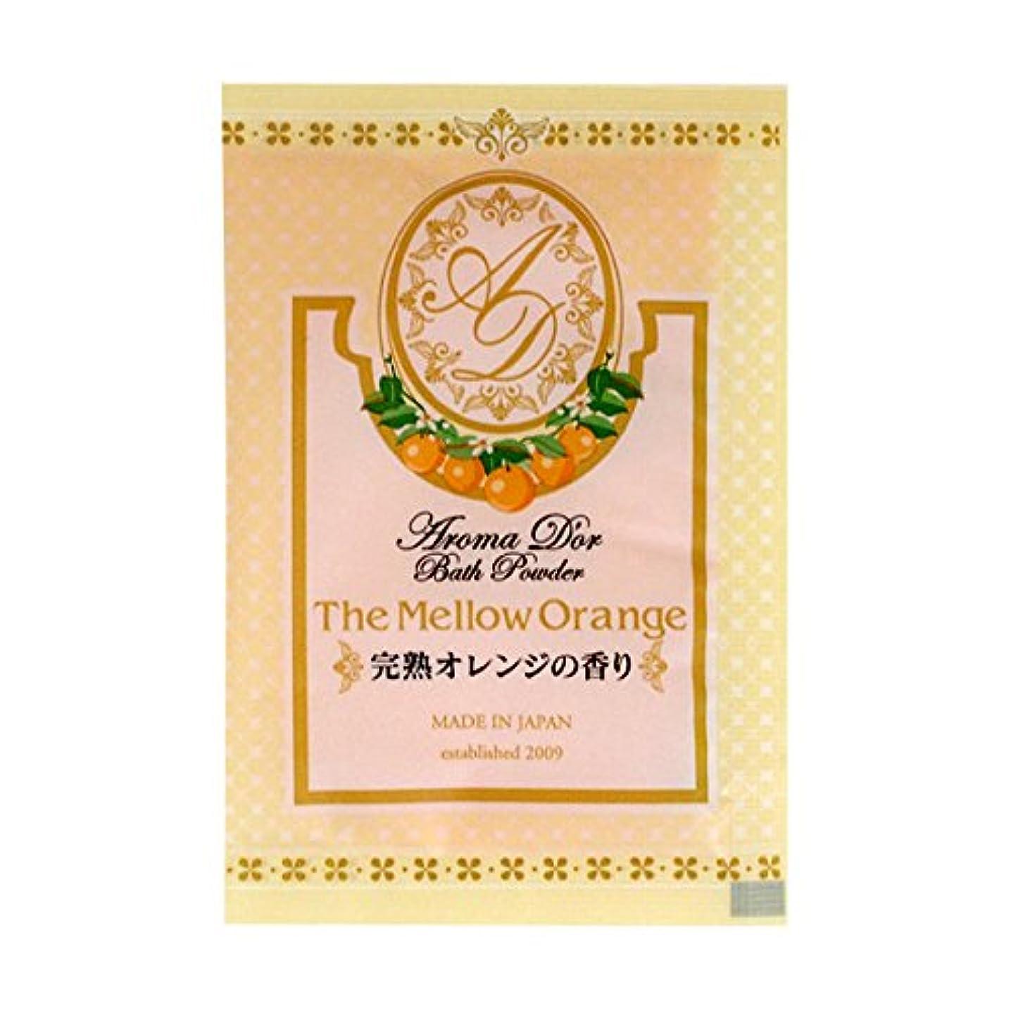 薄いですキャベツ出会い入浴剤 アロマドールバスパウダー 「完熟オレンジの香り」30個