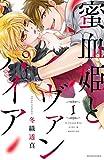 蜜血姫とヴァンパイア(1) (パルシィコミックス)