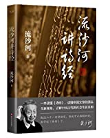 The Book of Songs Interpreted by Liu Shahe (Chinese Edition)