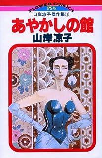 あやかしの館 (1983年) (フラワーコミックス―PS版 山岸凉子傑作集)