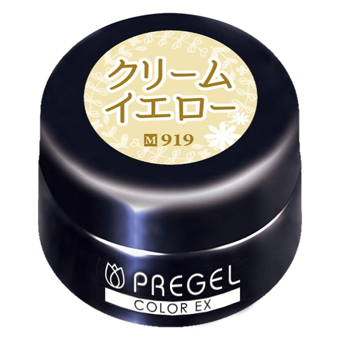 ジェット独特の不良品PRE GEL(プリジェル) PRE GEL カラーEX クリームイエロー919 3g PG-CE919 UV/LED対応 ジェルネイル