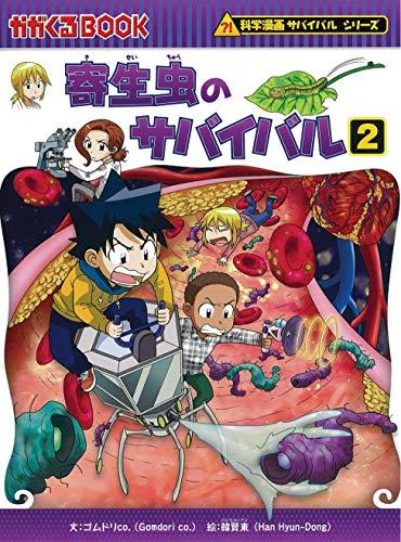 寄生虫のサバイバル 2 (科学漫画サバイバルシリーズ65)