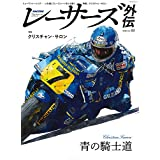 RACERS 外伝 - レーサーズ 外伝 - Vol.3 クリスチャン ・ サロン (サンエイムック)
