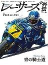 RACERS 外伝 - レーサーズ 外伝 - Vol.3 クリスチャン ・ サロン