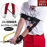 ゴルフ訓練器具5点セット スイングトレーニング用 初心者と子供たちの練習に使用している人気のPGAゴルフ矯正器具 ゴルフに必要な体幹を鍛える 正確な位置(肘、手首、腕、足)をちゃんと把握できるように訓練する 正しい筋肉記憶を身につける