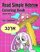 Read Simple Hebrew - Coloring Book For Children: Practice Reading Short Hebrew Sentences – For Beginners