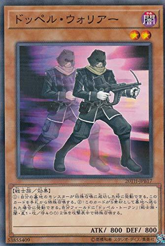 遊戯王 20TH-JPB17 ドッペル・ウォリアー (日本語版 ノーマルパラレルレア) 20th ANNIVERSARY DUELIST BOX