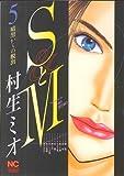 SとM 5 (ニチブンコミックス)