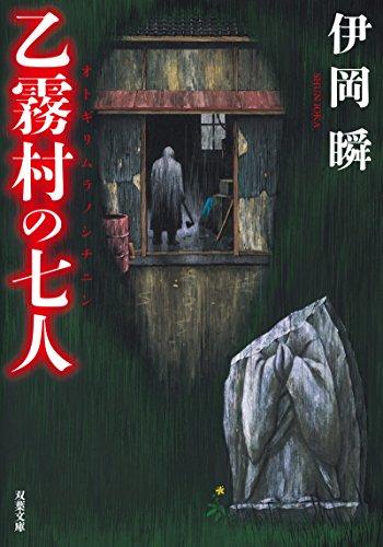 乙霧村の七人 (双葉文庫)
